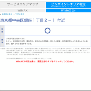 WiMAXエリア判定結果 写真